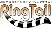 Ring Tail Hobby Shop